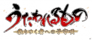 PS4/PS Vitaで新たに生まれ変わった「うたわれるもの 散りゆく者への子守唄」が2018年4月26日に発売!