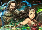 ヒーローたちが「パズル&ドラゴンズ」に集結!映画「ジャスティス・リーグ」とのコラボが11月13日より開催