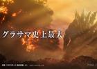 iOS/Android「グランドサマナーズ」映画「GODZILLA 怪獣惑星」とのコラボイベント「Gの衝撃」が開催!