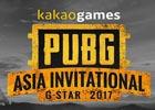 「PLAYERUNKNOWN'S BATTLEGROUNDS」賞金総額3千万!「PUBG ASIA INVITATIONAL at G-STAR 2017」の賞金プールおよび配信チャンネルが発表