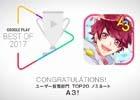 イケメン役者育成ゲーム「A3!」がGoogle Play「ベスト オブ 2017」ユーザー投票部門TOP20にノミネート