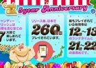 iOS/Android「キャンディークラッシュ」誕生5周年!キャンクラ史上最強アイテム「パーティーポップ」がプレゼント