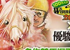 「100万人のWinning Post」シリーズと名作競馬漫画「優駿の門 GP」のコラボが開催!
