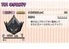 3DS版「ポケとる」伝説のポケモン・ネクロズマが登場!イベントステージに挑戦してネクロズマをゲットしよう