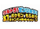 「ポケットモンスター サン・ムーン・ウルトラサン・ウルトラムーン」マナフィ、フーパ、メロエッタなどがもらえるキャンペーンが12月1日より開始!