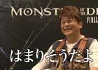 哀川翔さんは巨大魚を釣り上げられるのか!?特別映像「哀川翔 vs『MONSTER OF THE DEEP: FINAL FANTASY XV』」が公開