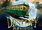 iOS/Android「ステーションメモリーズ!」映画「DESTINY 鎌倉ものがたり」とのタイアップキャンペーンが開催!