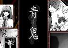 「ラノゲツクール」シリーズに「青鬼」ノベル版が公式配信ゲームとして新登場!