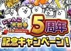 iOS/Android「にゃんこ大戦争」5周年記念イベントがスタート!極ネコ祭りに新限定キャラ・黒無垢のミタマが登場