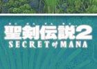 「聖剣伝説2 シークレット オブ マナ」アレンジバージョンで聞きたい楽曲の投票結果が発表!参加アレンジャーも明らかに