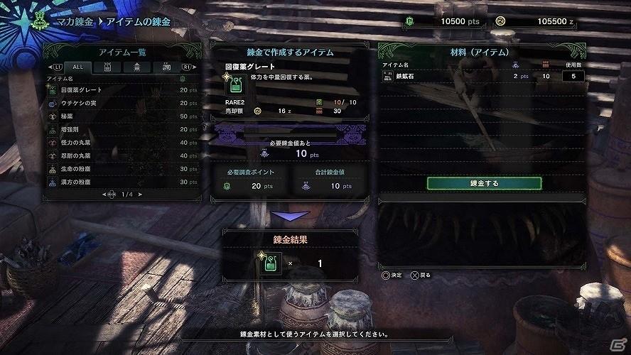 PS4「モンスターハンター:ワールド」では武器のアクションが試せるトレーニングエリアも登場!アイテムを入手できる「植生研究所」「マカ錬金」なども公開