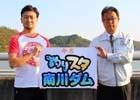 「釣りスタ南川ダム」が宮城県に誕生!ゲーム内でも南川ダムを舞台にしたツアーイベントが12月13日よりスタート