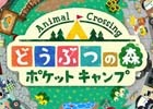 iOS/Android「どうぶつの森 ポケットキャンプ」が11月22日に配信決定!