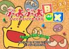 シリーズの決定盤「ぷよぷよBOX」がプレイステーション・ポータブル&初代PlayStationゲームアーカイブスにて配信開始