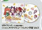 「ウマ娘 プリティーダービー」CD発売記念イベントにてグッズ販売や来場者限定の歓声収録実施が決定!
