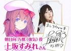 iOS/Android「ましろウィッチ」上坂すみれさんと内山夕実さんのサイン色紙が当たるTwitter キャンペーン第1弾が開催