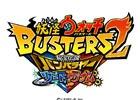 3DS「妖怪ウォッチバスターズ2 秘宝伝説バンバラヤー ソード/マグナム」発売日が2017年12月16日に変更に