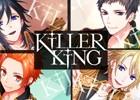 「B-PROJECT 無敵*デンジャラス」KiLLER KiNGが主役のイベントプロジェクト「LINKING☆TWINS」が開催!