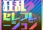 iOS「CROSS×BEATS」新曲が手に入る「ランダムセレクト祭」が開催!Yamajet氏のRemix楽曲「狂乱セレブレーション」もゲットしよう