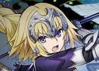「サモンズボード」アニメ「Fate/Apocrypha」とのコラボが開催!ジャンヌ・ダルクが登場するガチャやシロウ・コトミネの神級ダンジョンが実施