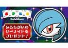 3DS版「ポケとる」初心者応援キャンペーン開催!いろちがいのサーナイトがプレゼント