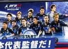 iOS/Android「BFBチャンピオンズ2.0」サッカー日本代表の選手たちが再登場!新たに9名の選手が加わった「日本代表スカウト」が登場