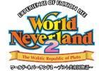 """PC「ワールド・ネバーランド2 ~プルト共和国物語~」が本日発売―自分だけの""""人生""""をひらすらに楽しむ架空世界体験シミュレーション"""
