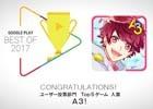 イケメン役者育成ゲーム「A3!」がGoogle Play「ベスト オブ 2017」ゲーム アトラクティブ部門、ユーザー投票部門で入賞!プロデューサーからのメッセージが到着