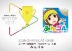 「みんゴル」がGoogle Play「Best of 2017」アトラクティブ部門、ユーザー投票部門 Top 5 ゲームで入賞
