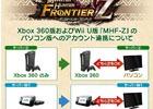 Xbox 360版/Wii U版「モンスターハンター フロンティア Z」パソコン版へのアカウント連携サービスが実施中