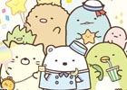 Switch「すみっコぐらし すみっコパークへようこそ」が本日発売!期間限定のプレゼントキャンペーンを実施