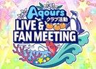 「ラブライブ!スクールアイドルフェスティバル」Aqoursファンミーティングツアー開催記念キャンペーンが実施!