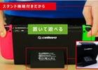持ち歩き&スタンド式のどちらでも使える!Nintendo Switch対応のモバイルバッテリー「GAME POWER」が12月15日に発売