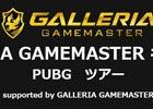 「PLAYERUNKNOWN'S BATTLEGROUNDS」オフラインゲームイベント「GALLERIA GAMEMASTER キャラバン PUBGツアー」が開催!