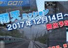 AC「電車でGO!!」新ステージ「雨天ミッション」が12月14日に追加!