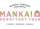 「A3!」東京・名古屋・大阪にて開催の「MANKAIカンパニー presents MANKAI寮見学ツアー」チケット申込受付が開始!