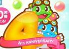iOS/Android「LINE パズルボブル」にて4周年大感謝祭が開催!抽選で40名にギフトカード1,500円分が当たる