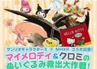 iOS/Android「モンスターハンター エクスプロア」にて「サンリオキャラクターズ」とのコラボイベントが開催!