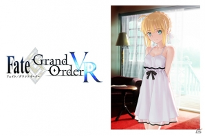 「Fate/Grand Order VR feat.マシュ・キリエライト」のもう1つの物語「アルトリア・ペンドラゴン VRドラマ」が公式発表!