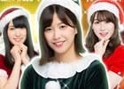 「欅のキセキ」新イベント「クリスマスパーティー~最高のプレゼント~」が12月12日より開催!