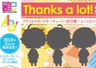 箱コレクション「『A3!』~Thanks a lot!~」が2018年3月上旬発売決定!
