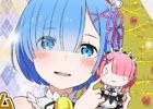 「ウチの姫さまがいちばんカワイイ」とテレビアニメ「Re:ゼロから始める異世界生活」のコラボレーションイベントが12月16日より開催!