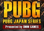 DMM GAMES、「PLAYERUNKNOWN'S BATTLEGROUNDS」のプロリーグ設立を目指した公式大会「PUBG JAPAN SERIES」の開催を発表