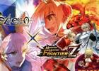 「モンスターハンター フロンティアZ」クリスマス限定イベントが開催!「Fate」シリーズコラボも実施中