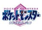 「ポケットモンスター クリスタルバージョン」が3DSバーチャルコンソールで1月26日に配信決定!ポケモンバンクにも発売日から対応