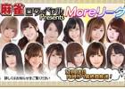 PC「麻雀ロワイヤル」女流プロ雀士アーティストグループ「More」とのコラボイベント決勝戦が開催!