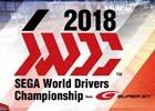 AC「SEGA World Drivers Championship」第3回テスト走行会が新宿・秋葉原で本日スタート