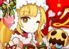 「剣と魔法のログレス いにしえの女神」にて「クリスマス・サプライズ・プレゼント」が開催!1日1回無料の防具ガチャも実施