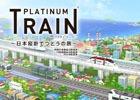鉄道スゴロクゲーム「プラチナ・トレイン」がNintendo Switch向けに配信!スマートフォン版とのクロスプレイも可能