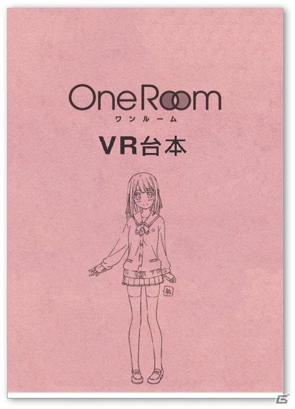 TVアニメ「One Room」のキャラクターが登場するVR制作プロジェクトが開始!クラウドファンディングでコンテンツが拡充